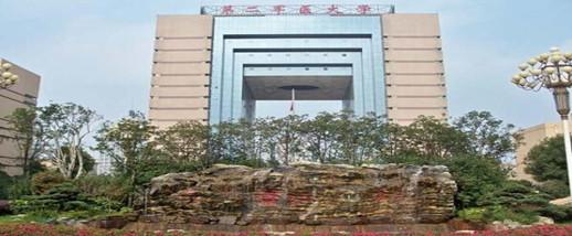 title='中国人民解放军第二军医大学'